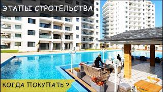 Этапы строительства Когда покупать квартиру Цезарь Резорт Северныи Кипр