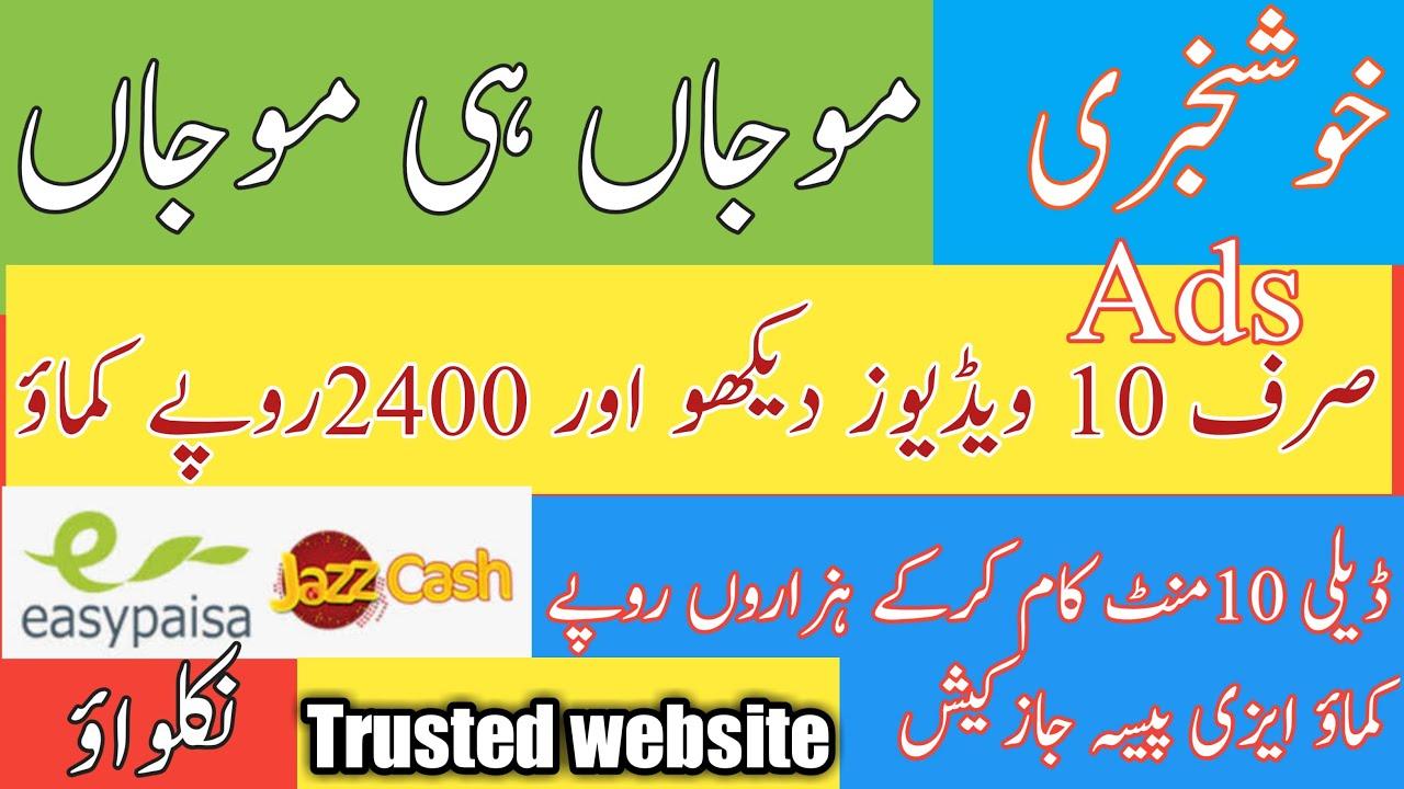 How To Earn Money Online 2020 | Online Earn Money App | Online Earn Money By Ads/Earn Money By Phone