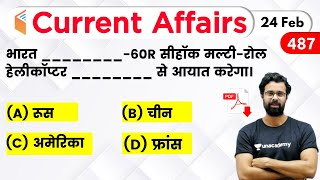 5:00 AM - Current Affairs Quiz 2020 by Bhunesh Sir | 24 February 2020 | Current Affairs Today