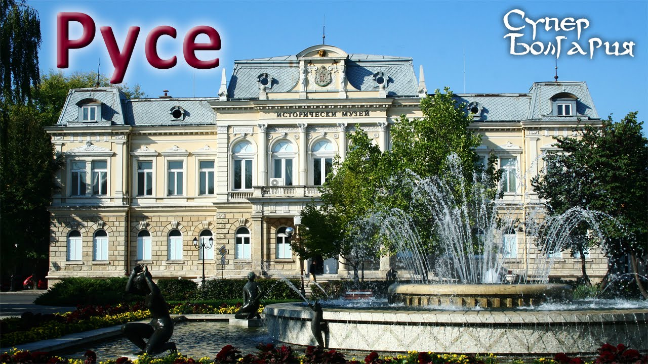 болгария русе фото