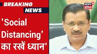CM Arvind Kejriwal ने कहा, 'कल से 4 लाख लोगों को रोजाना खाना खिलाएंगे'