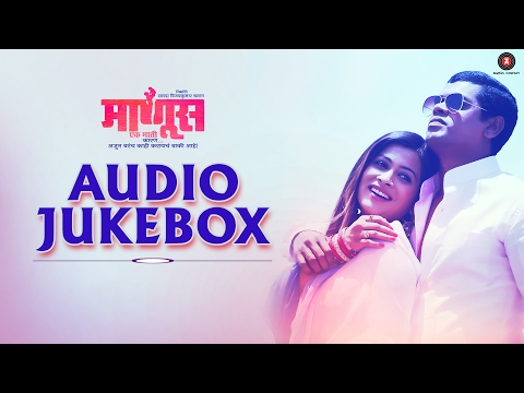 Manus Ek Mati - Full Movie Audio Jukebox | Siddharth Jadhav & Ruchita Jadhav | Prashant Hedaoo