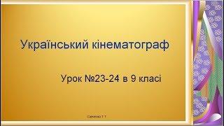 """Українське кіно"""