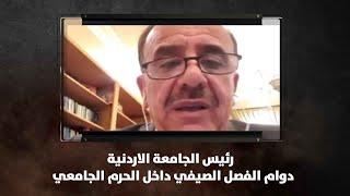 رئيس الجامعة الاردنية : دوام الفصل الصيفي داخل الحرم الجامعي - نبض البلد