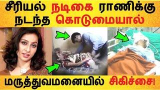 சீரியல் நடிகை ராணிக்கு நடந்த கொடுமை! மருத்துவமனையில் சிகிச்சை! rani | prank | roja serial