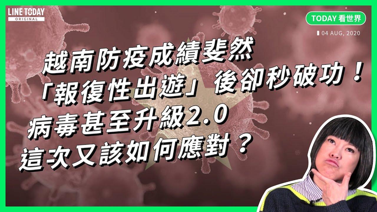 防疫模範生破功!越南連日新增確診病患 嚴格管控為何仍失守【TODAY 看世界】