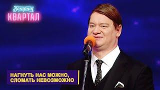 Группа Несломленные Кива Рабинович и Медведчук Новый Вечерний Квартал 2021