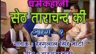 Holi----Starting--Kissa Seth Tarachand Part  01-----(HARGULAL BHATI DATAWALI)