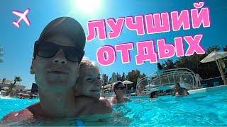 Отпуск 2019 | Где отдохнуть | Море, Пляж, Кайф, Друзья (ТРЕЙЛЕР ПУТЕШЕСТВИЯ)