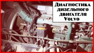 Диагностика дизельного двигателя(, 2016-12-14T15:21:08.000Z)