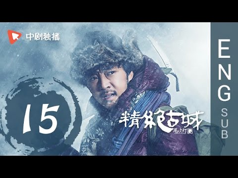 Candle in the Tomb  15 | ENG SUB 【Joe Chen、Jin Dong】