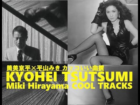【筒美京平 ✕ 平山みき カッコいい曲撰】Kyohei Tsutsumi✕Miki Hirayama COOL TRACKS