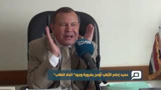 مصر العربية   عميد إعلام اﻷزهر: أؤمن بضرورة وجود