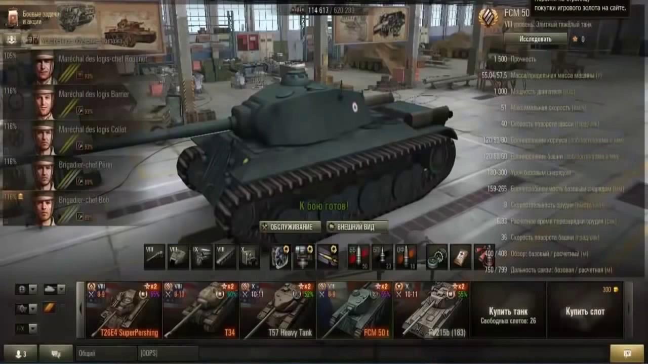 бонус код в world of tanks на май