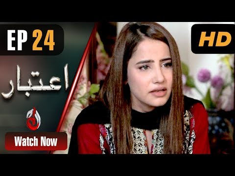 Aitebaar - Episode 24 - Aaj Entertainment Drama