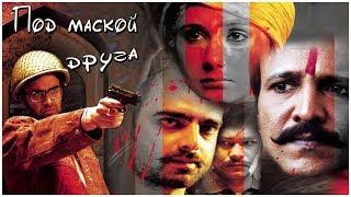 Индийский фильм//Под маской друга//2009