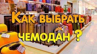 Как выбрать чемодан. Выбор чемодана....