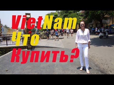 Туры во Вьетнам 2017 - 2018 - цены на отдых, бронирование