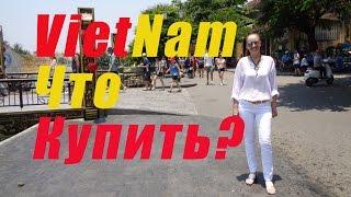 Влог Вьетнам ШОПИНГ Что КУПИТЬ во Вьетнаме Отдых в Дананге Блог Вьетнам blog VIETNAM Shopping DANANG