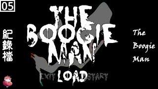 The Boogie Man #5 恐怖RPG 劇情向 ⇀ 秒數也太少!【諳石實況】