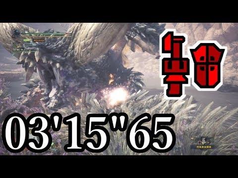 "【MHWβ TA】ネルギガンテ 3分台 ガンランス 03'15""65"