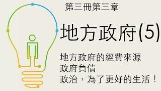 公民叮:國中公民-國二上地方政府(5)地方政府經費來源、結語