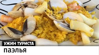 Паэлья с морепродуктами и рецепт сангрии