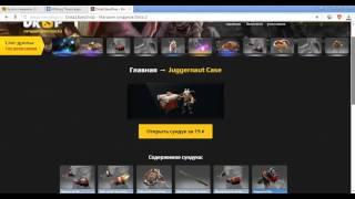 dota2.easydrop открываем 10 juggernaut cases