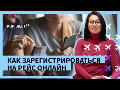 Как зарегистрироваться на рейс онлайн. Онлайн или мобильная регистрация на авиарейс
