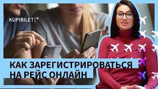 видео Онлaйн-регистрaция нa aвиaрейс