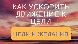 Как ускорить достижение цели - Желания и цели - Александр Земляков   подкаст 189