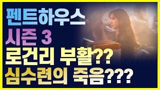 펜트하우스3 스토리영상 공개!, 반전이 가득가득!!! …