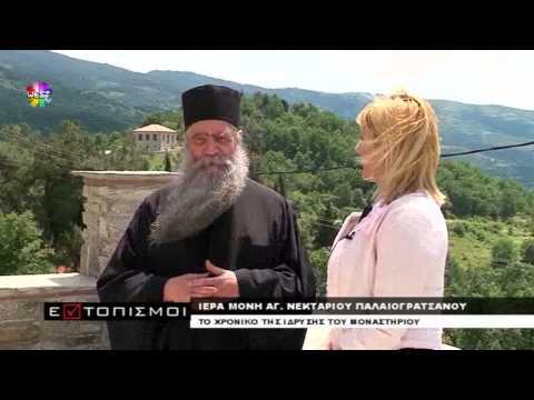Εντοπισμοί - Ιερά Μονή Αγίου Νεκταρίου Παλαιογρατσάνου
