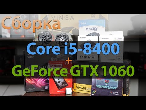 Intel Core i5 8400 + NVIDIA GeForce GTX 1060 6GB: Сборка и тесты