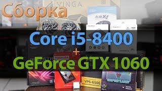 пример сборки игрового компьютера на базе процессора  Ryzen 7 2700x и GTX 1070 Inno3D Ichill