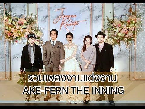 รวมเพลงงานแต่งงานสากล-ไทย l Facebook live recording l Ake-Fern The Inning l AkePMSC