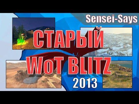 Ностальгический WoT Blitz:
