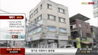 [매매 건물]의정부 상가주택