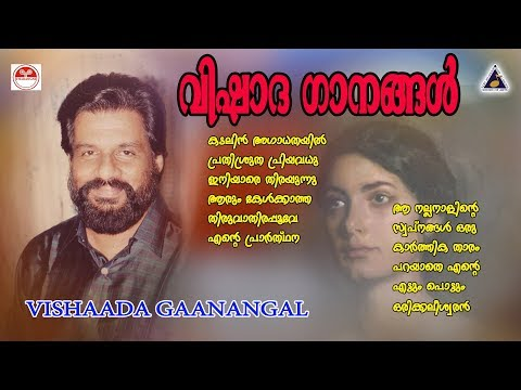 Sad Songs | വിഷാദഗാനങ്ങൾ  | KJ Yesudas | Hit Album songs | New uploads
