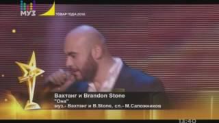 Вахтанг & Brandon Stone - Она (Товар Года - 2016)