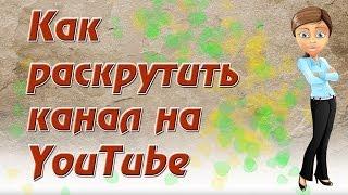 Как быстро раскрутить канал на YouTube