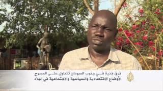 فرق مسرحية تحاكي مشاكل جنوب السودان بمسرح تفاعلي