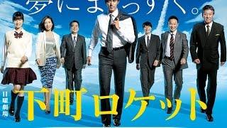TBSテレビにて日曜よる9時放送中です 公式サイト http://www.tbs.co.jp/...