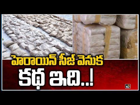 హెరాయిన్ సీజ్ వెనుక కథ ఇది..! | Mundra Port, Gujarat | 10TV News