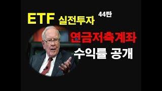 ETF투자 44탄] 연금저축계좌 수익률은? ETF포함 …