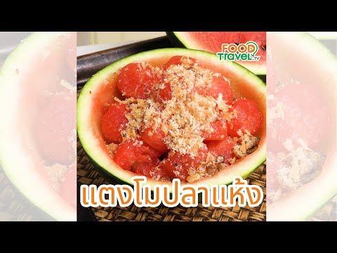 แตงโมหน้าปลาแห้ง อาหารว่างไทย - วันที่ 12 Mar 2019