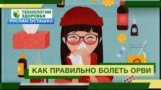 Как правильно болеть ОРВИ (Руслан Осташко)