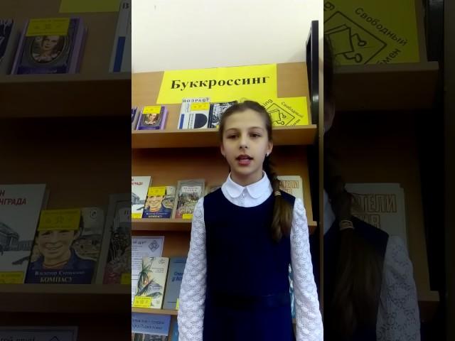 Изображение предпросмотра прочтения – ПолинаМозжекова читает произведение «Волк и Журавль» И.А.Крылова