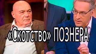 """Либеральное """"скотство"""" Познера - Андрей Норкин"""