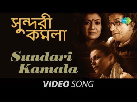 Sundari Kamala | Shukno Lanka | Bengali Movie Song | Mithun Chakraborty, Sabyasachi, Debashree